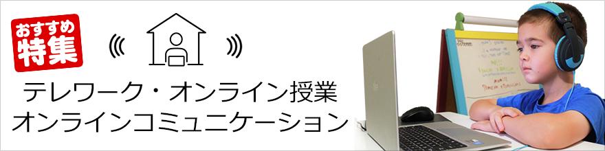 テレワーク・オンライン授業・オンライン・コミュニケーション おすすめアイテム特集