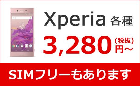 Xperia各種〜