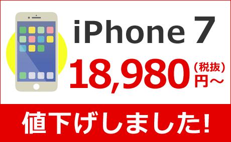 iPhone6sがお買い得
